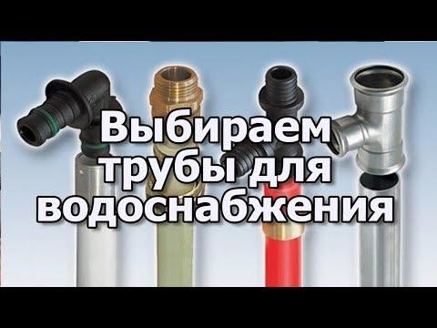 Видео Водопровод медная труба