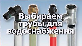 Труба для водоснабжения дома Какие трубы лучше(В видео рассмотрим, какую трубу использовать для подключения водоснабжения к дому. Это видео из бесплатног..., 2016-06-14T06:00:01.000Z)