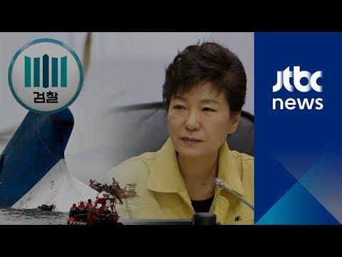 '세월호 보고 조작' 진실은?…박근혜 직접 조사는 무산