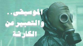 Chernobyl: الموسيقى.. والتعبير عن الكارثة