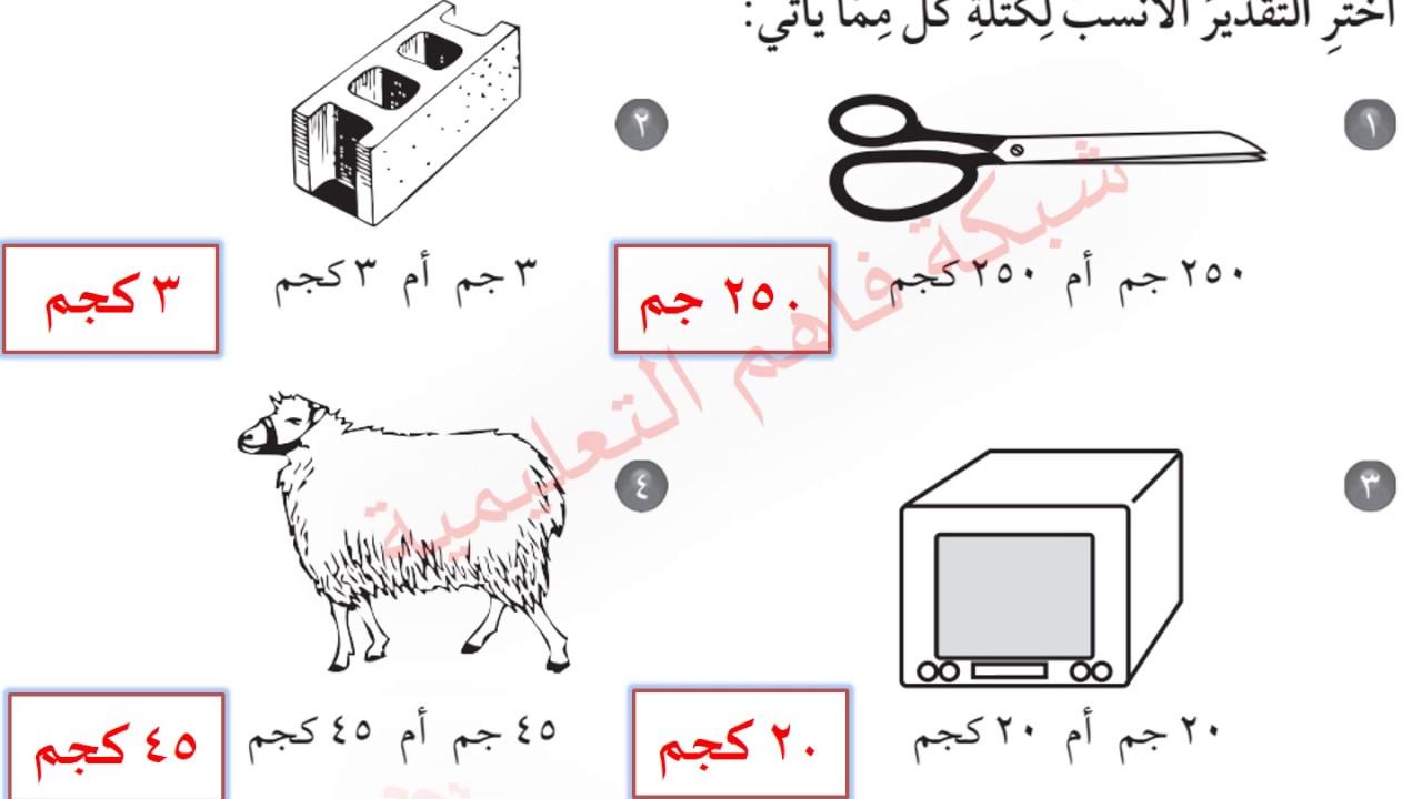 حل كتاب التمارين رياضيات رابع الفصل الاول