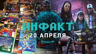 Инфакт от 20.04.2017 [игровые новости] — Watch Dogs 2, StarCraft, SNES...