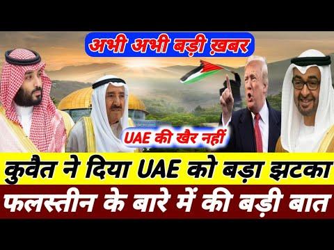 Download Kuwait Ne Kiya Bada Elaan | Israil |America | Falasteen | UAE| Arab |Turkey |Top Trendig News |