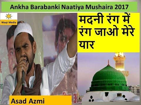 Asad Azmi  Naat Shareef Ankha Barabanki Naatiya Mushaira