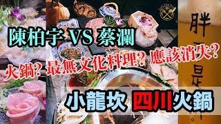 【四川火鍋】雲長小龍坎老火鍋 VLOG - 其實火鍋應唔應該係世上消失?