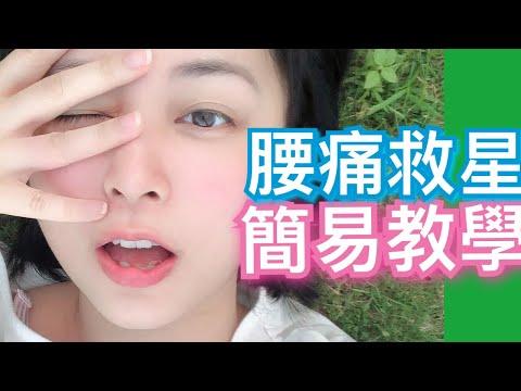 【有字幕】腰痛救星 教