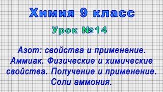 Химия 9 класс (Урок№14 - Азот: свойства и применение. Аммиак. Физические и химические свойства.)