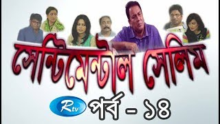 Sentimental Selim | Ep-14 | Zahid Hasan | Bangla Serial Drama | Rtv