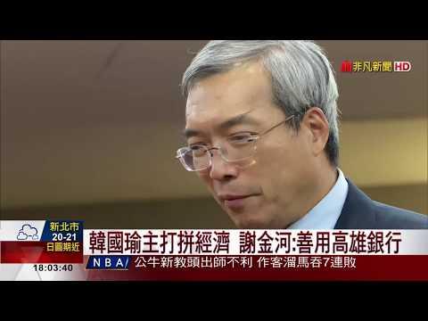 【非凡新聞】呼應韓國瑜拚經濟 謝金河:善用高雄銀行