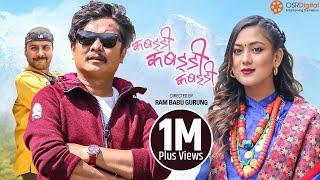 KABADDI KABADDI KABADDI - Nepali Movie Comedy || Dayahang Rai, Upasana Singh Thakuri, Bijaya Baral