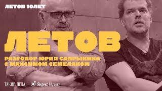 Юрий Сапрыкин и Максим Семеляк о Егоре Летове | Летов. 10 лет
