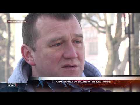 Успіхи франківських боксерів на чемпіонаті України