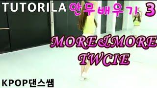 (TUTORILA) TWICE(트와이스) - MORE&MORE DANCE 거울모드 안무배우기 #3
