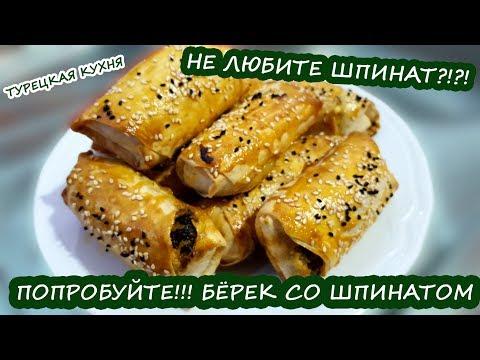 Бурек по-боснийски, рецепты с фото