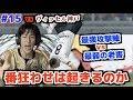【FIFA 20】コハロン監督がFC東京を救う #15 vsヴィッセル神戸
