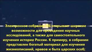 удалённый читальный зал Президентской библиотеки им  Б Н  Ельцина