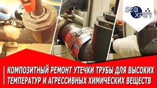 (R) Композитный ремонт утечки трубы для высоких температур и агрессивных химических веществ (НОВЫЙ)