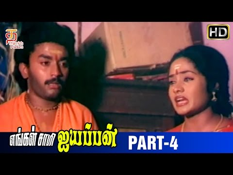 Engal Swamy Ayyappan Tamil Movie | Part 4...