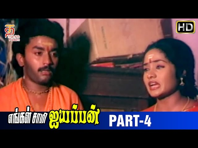 Engal Swamy Ayyappan Tamil Movie | Part 4 | Dasarathan | Parthiban | Anand Babu | Thamizh Padam