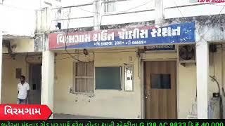 વિરમગામ-શહેરના મુંદવાડ રોડ પર પાર્ક કરેલ હોન્ડા કંપની એક્ટીવા ની ચોરી ની ફરિયાદ નોંધાઇ.