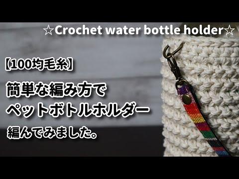 【100均毛糸で編み物】簡単な編み方でペットボトルホルダーを編んでみました☆Crochet water bottle