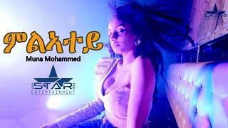 New Eritrean Music 2020 - Muna Mohammed - Milatey (ሙና መሓመድ) // ምልኣተይ