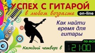 Как найти время для гитары. Коучинг гитариста от Алены Кравченко