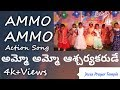 Ammo Ammo | Children Christian action song | Jesus Prayer Temple | Tetali, Tanuku. Mp3