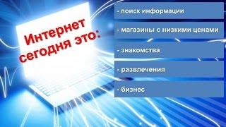 Бизнес-возможности в интернет. Работа в интернет(, 2015-01-26T18:29:56.000Z)