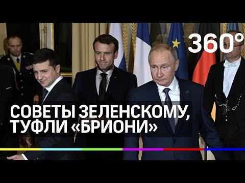 Путин советует Зеленскому: детали «нормандского саммита»