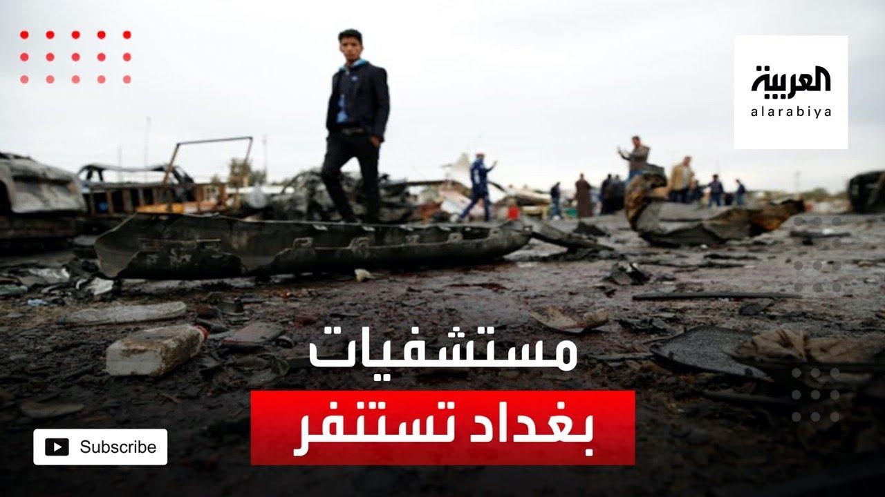 مراسل #العربية: المستشفيات في بغداد تستنفر أطقمها لمعالجة الجرحى  - نشر قبل 5 ساعة
