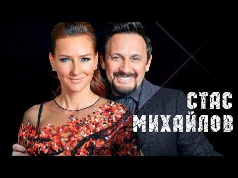 Стас Михайлов и