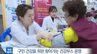 4월 5주 계양구정뉴스_찾아가는 건강부스 운영 영상 썸네일