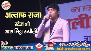 Aawara Hawa Ka Jhonka Hoon Full Video Song - Altaf Raja stage show bhittha rupoli 2019