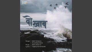 Wo Khwaab (feat. Sahil Kulkarni & Arundhati Nene)