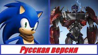 - Песня Skillet Hero RUS Оптимус и Соник