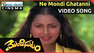 Video Mondighatam Movie  || Ne Mondi Ghatanni Video Song || Chiranjeevi, Radha  || Shalimarcinema download MP3, 3GP, MP4, WEBM, AVI, FLV November 2017