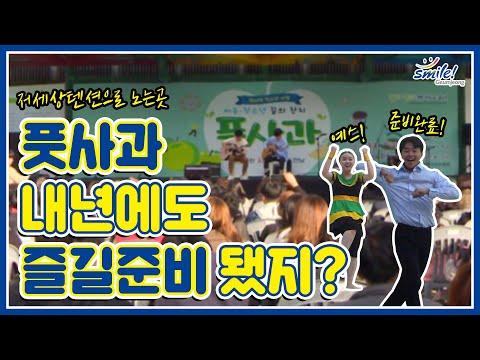 아동·청소년 꿈의 잔치 풋사과 Thumbnail