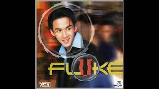ฟลุค เกริกพล มัสยวานิช อัลบั้ม FLUKE