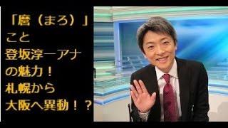 NHK札幌放送局の登坂淳一アナウンサー(42)が、 2014年4月から関西地域...