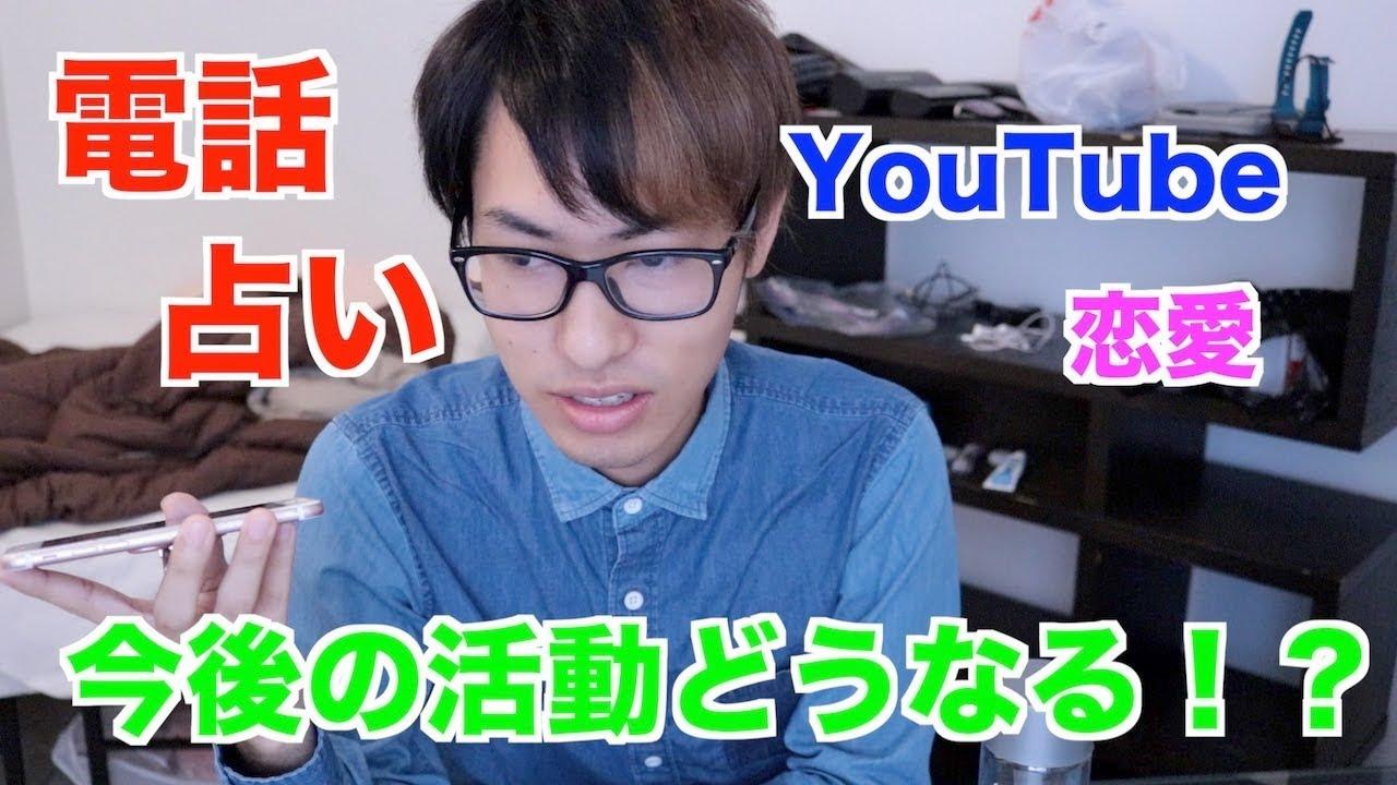 電話占い youtube