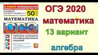 """Ященко """"50 вариантов"""". 13 вариант. АЛГЕБРА. ОГЭ 2020 по математике."""