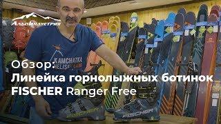Обзор линейки горнолыжных ботинок Fischer RANGER FREE