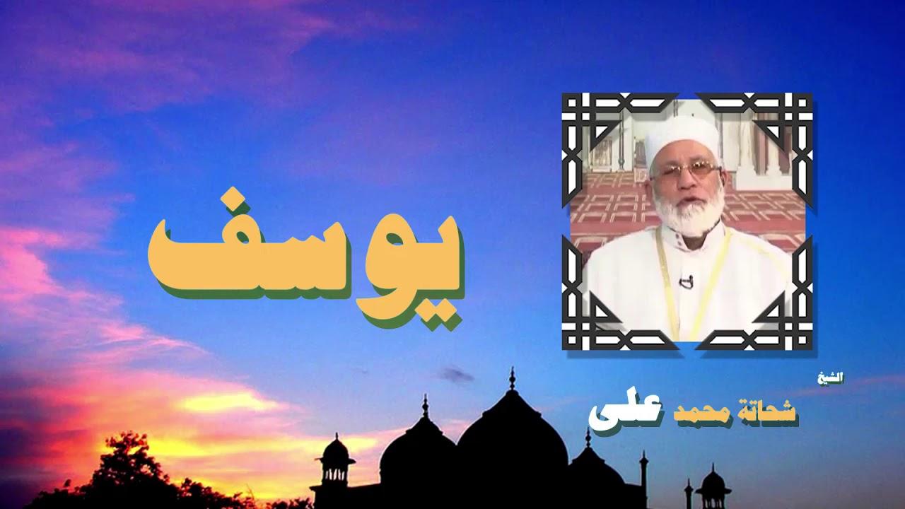 القران الكريم بصوت الشيخ شحاتة محمد على | سورة يوسف