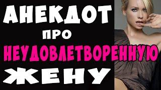 АНЕКДОТ про Ревнивого Мужа Скорострела и Жену Самые Смешные Свежие Анекдоты