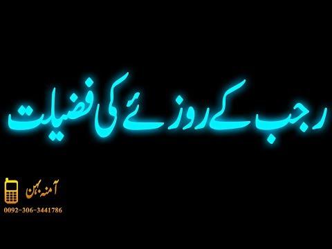 Rajab Ka Roza Fazilat Aur Barkat In Urdu