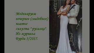 Моделирование  вечернего(свадебного) платья. Из журнала Бурда 3 17