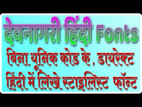 Devanagari Hindi Regular Fonts Kaese Install Kre || Without Unique Code Hindi Fonts | How About With