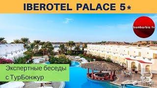 ЕГИПЕТ, обзор отеля IBEROTEL PALACE 5* | Экспертные беседы с ТурБонжур