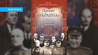 Антон Антонов-Овсієнко «Проект «Украина» | Моя книга №6